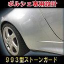 【飛び石防止】【再剥離可能】ポルシェ911 993専用 ストーン...