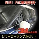 【3M1080使用!】BMW MINI ミニ クラブマン F54 クーパーピラ...