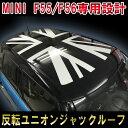 BMW MINI ミニクーパー クラブマン F55-f56 ルーフ ユニオンジャック 反転バージョンイギリス国旗 デカール ステッカーカスタム オート パーツ ドレスアップ DIY custom auto parts