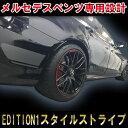 【W205 EDITION1スタイル】【純正同等高品質】メルセデスベン...