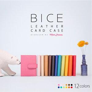 日本製のポイントカード入れに便利なカードケース・BICE牛本革エンボスレザーカードケース【11…