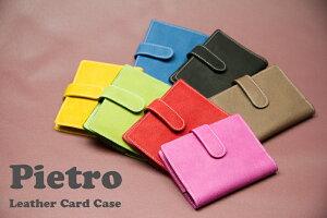 Pietro(ピエトロ)豚革カードケース【11.5cmx8.5cm】【楽ギフ_包装】