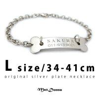中型犬用の刻印プレートネックレス【Lサイズ・34cm〜41cm】