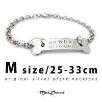 小型犬・中型犬用の刻印プレートネックレス【Mサイズ・25cm〜33cm】