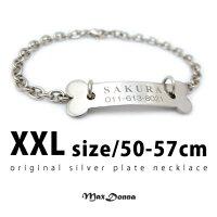 大型犬用の刻印プレートネックレス【XXLサイズ・50cm〜57cm】