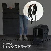 TAKEMEキャリーバッグ専用リュック用ストラップ(追加用)
