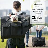中型犬・多頭飼い用リュック&キャリーTAKEMEキャリーバッグXLサイズ・ブラック 65cm×35cm×42cm 送料無料