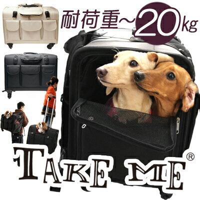 耐荷重20kg!リュックキャリーにもペットカートにもなるペット用キャリーバッグTAKE ME 中型犬...