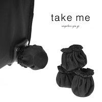 TAKEMEキャリーバッグ用キャスターカバー4個セット【厚みがあるのでメール便不可】【倉庫直送・TAKEME以外の商品との同梱不可】