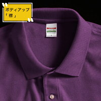 古希、喜寿、傘寿、卒寿祝い、プレゼント。父母友人上司に、紫色のポロシャツの襟のアップ
