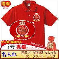 還暦祝いの赤いポロシャツ