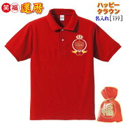 還暦祝いの赤いポロシャツ。記念に、普段使いもできるシンプルプリント