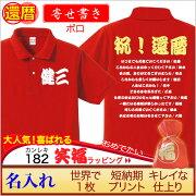 還暦祝いの赤い寄せ書きポロシャツ(ゴールド仕様)