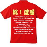 ことほぎを寄書きでプリントするポロシャツ。背面デザイン