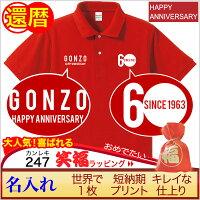 還暦祝いの赤いポロシャツ。