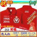 還暦祝い赤色のゴルフウェア【名入れプリント ポロ】スポーツ好きな方に人気!数字60とゴルフエン…