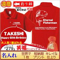 還暦祝いに釣り大好きの赤いポロシャツ。めでたいプレゼント