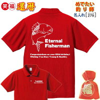 還暦祝いの赤いポロシャツ釣り大好き、背中にめでたい「鯛」がインパクト大