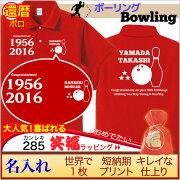 還暦祝いの赤いボーリングファンのためのポロシャツ