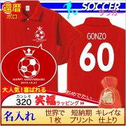 還暦祝いの赤いポロシャツサッカー大好き、インパクト大背番60デザイン