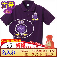 古希祝いの紫色のポロシャツ