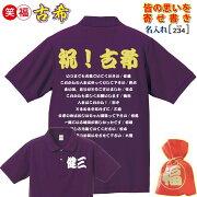 古希のお祝いにみんなの言葉をプリント。寄書きプリントのポロシャツ。