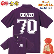 古希祝いの紫ポロシャツ、インパクト大背番70デザイン