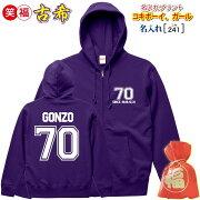 古希祝いの紫パーカ、インパクト大背番70デザイン