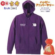 古希祝いの記念、喜んで使ってもらえる紫色パーカ