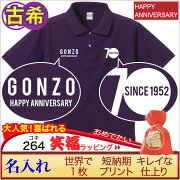 古希祝いの紫色のポロシャツ。記念に、普段使いもできるシンプルデザイン