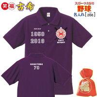 古希祝いの紫色野球ポロシャツ