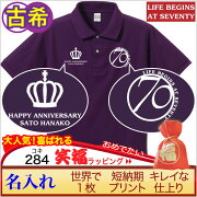 還暦祝いの紫のポロシャツ。記念に、普段使いもできるシンプルプリント