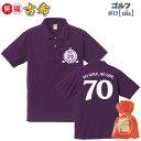【即日発送】古希祝い紫色のポロ。古希ゴルフウェア。ゴルフ好きな方に大人気!祝い/記念のエンブレム風と背中にメッセージデザイン 手作業仕上げ(★きれい)