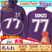 喜寿祝いの紫パーカ、インパクト大背番77デザイン