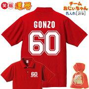 還暦祝いの赤いポロシャツインパクト大背番60デザイン