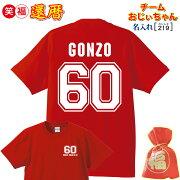 還暦祝いの赤いTシャツインパクト大背番60デザイン