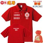 還暦祝いの赤い野球ポロシャツ
