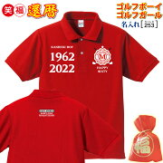 還暦祝いの赤いゴルフポロシャツ