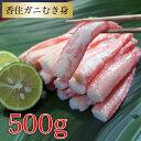 カニ 紅ズワイガニ 香住ガニ むき身 500g (500g×...
