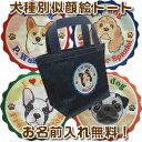 【お散歩バッグ】犬種別似顔絵トートバッグお散歩トート名入れトートおさんぽバッグ名入れ無料