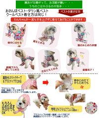 和柄 おさんぽベスト犬 ぷぅくる 和ベスト名入れ商品 春秋冬 ドッグウェア かわいい 可愛いフード