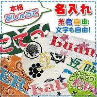 和柄おさんぽベスト犬ぷぅくる和柄ベスト名入れ商品Mサイズ春秋冬ドッグウェアかわいい可愛いフード