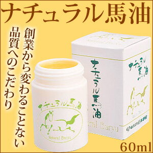 Natural horse oil 60 ml congratulations to this great horse oil cream also / childbirth preparation / skin / atopic dermatitis / infant eczema and skin care / skin flame / postnatal / baby cream / sunscreen / pregnancy line prevention cream stain remover