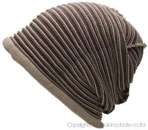 大きいサイズ メンズ 帽子 L XL ヘンプスリムボーダーBIGWATCH(ビッグワッチ) ブラウン グレージュ ニットキャップ ニット帽 ルーズ ヘンプロール HM-09 春 秋 冬
