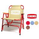 CHUMS (チャムス) バッグウィズチェア  CH62-1501