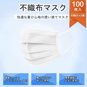 【4/20以降順次発送】 マスク 50枚 使い捨て 使い捨てマスク 白 白色 レギュラー 男女兼用 大人 立体 伸縮性 ウィルス飛沫 花粉 防寒 PM2.5 フィルター 箱 ハウスダスト 風邪 対策 耳が痛くならない 在庫あり