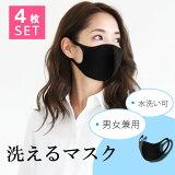 マスク 洗えるマスク 4枚セット マスク 洗える 男女兼用 フリーサイズ 花粉対策 花粉 予防 大人用 おしゃれ フィット フィルター 無地 黒 在庫あり