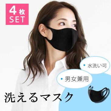 【4/20以降順次発送】 マスク 洗えるマスク 4枚セット マスク 洗える 男女兼用 フリーサイズ 花粉対策 花粉 予防 大人用 おしゃれ フィット フィルター 無地 黒 在庫あり