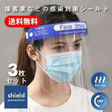 【6月中旬以降順次出荷】フェイスシールド 3枚セット フェイスガード フェイスカバー 曇り止め付き 男女兼用 洗って使える FACE SHIELD 洗える 医療 医療用 フェイスマスク