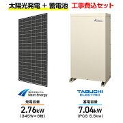 ネクストエナジー太陽光発電システムNER120M345J-14B+田淵電機EIBS77.04kwPCS5.5k